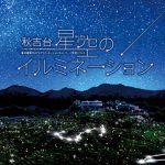 1.17(金)~19(日)秋吉台星空のイルミネーション 秋芳洞カラーLED 光響ファンタジー