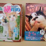 美祢市大嶺町『セレッソ薬局』ではコレが人気なんです
