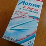 「アクチビア軟膏」は免疫低下で起こりやすい「口唇ヘルペス」に有効です