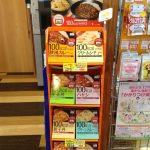 当店で販売中の低カロリーレトルト食品「マイサイズ(大塚食品)」は箱ごとレンジでチン!の手軽さが魅力。TV番組「ヒルナンデス」で紹介されました。