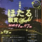 山口市の一の坂川で開催されるイベント