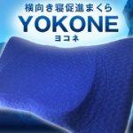 快眠グッズ「横向き寝促進まくら・YOKONE」と「アロマ」で心地よい睡眠を!